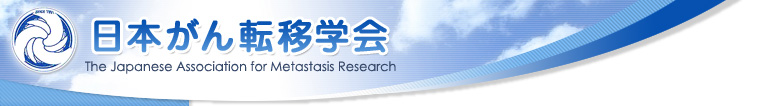 ��{����]�ڊw�� The Japanese Association for Metastasis Research